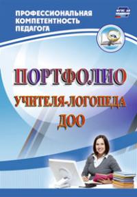 Афонькина Ю. А. - Портфолио учителя-логопеда ДОО обложка книги