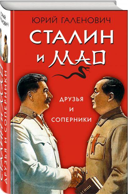 Сталин и Мао. Друзья и соперники - фото 1