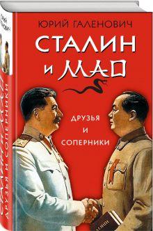 Сталин и Мао. Друзья и соперники