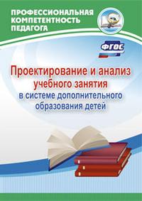 Малыхина Л. Б. - Проектирование и анализ учебного занятия в системе дополнительного образования детей обложка книги