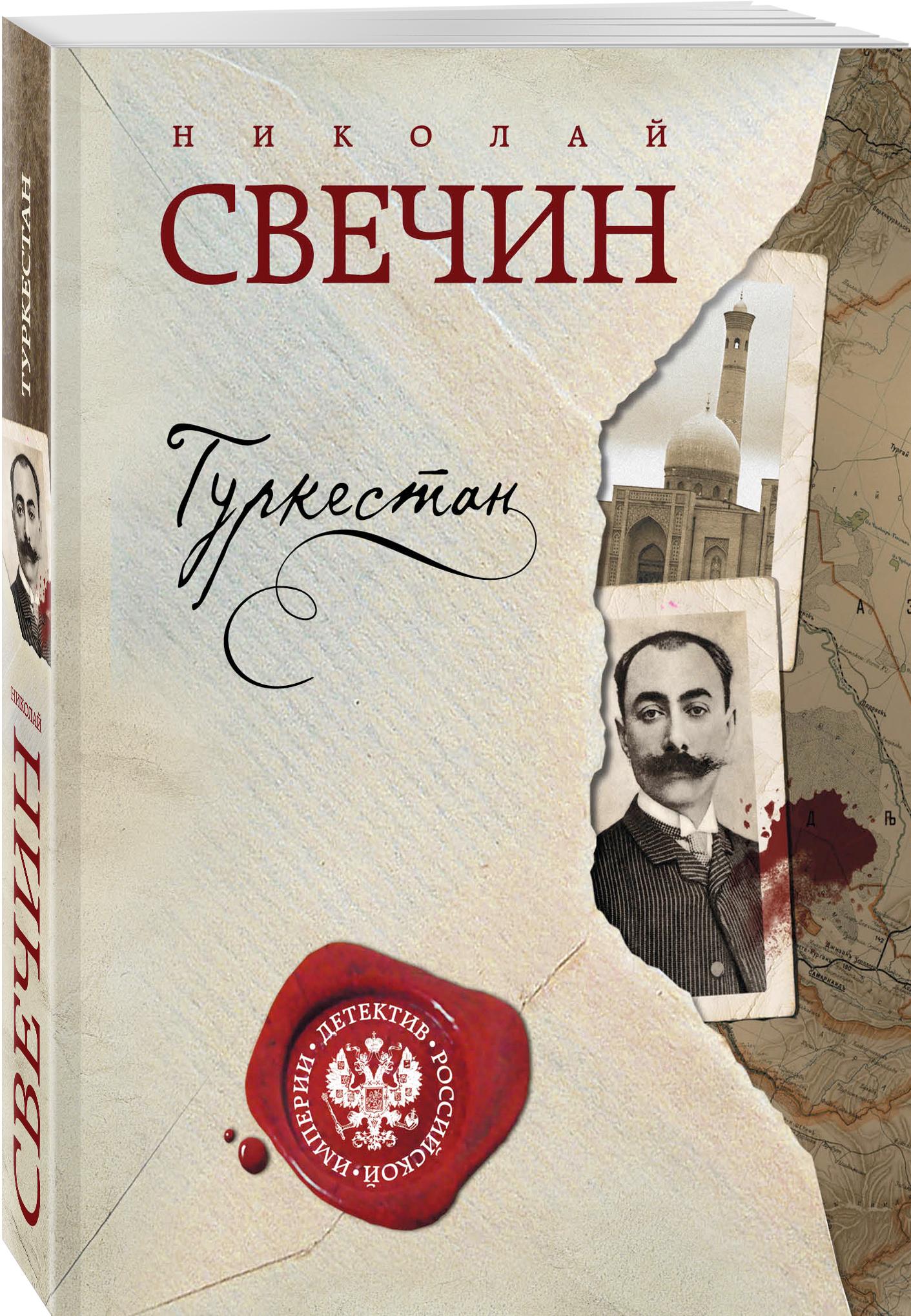 Николай Свечин Туркестан авиабилеты в ташкент