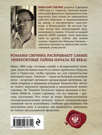 Туркестан Николай Свечин