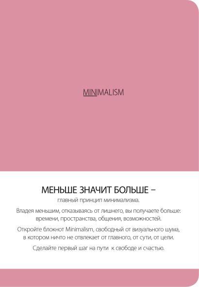 Блокнот «Минимализм», А5, 88 листов, розовый - фото 1