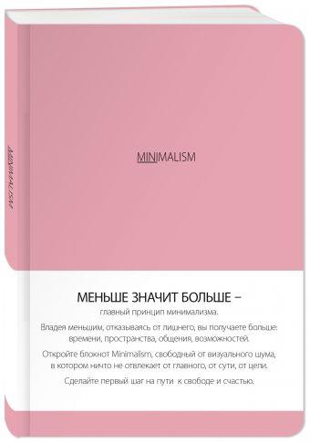 Блокнот. Минимализм (формат А5, кругление углов, тонированный блок, ляссе, обложка розовая) (Арте)