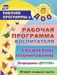 """Рабочая программа воспитателя: ежедневное планирование по программе """"Детство"""". Вторая младшая группа - фото 1"""
