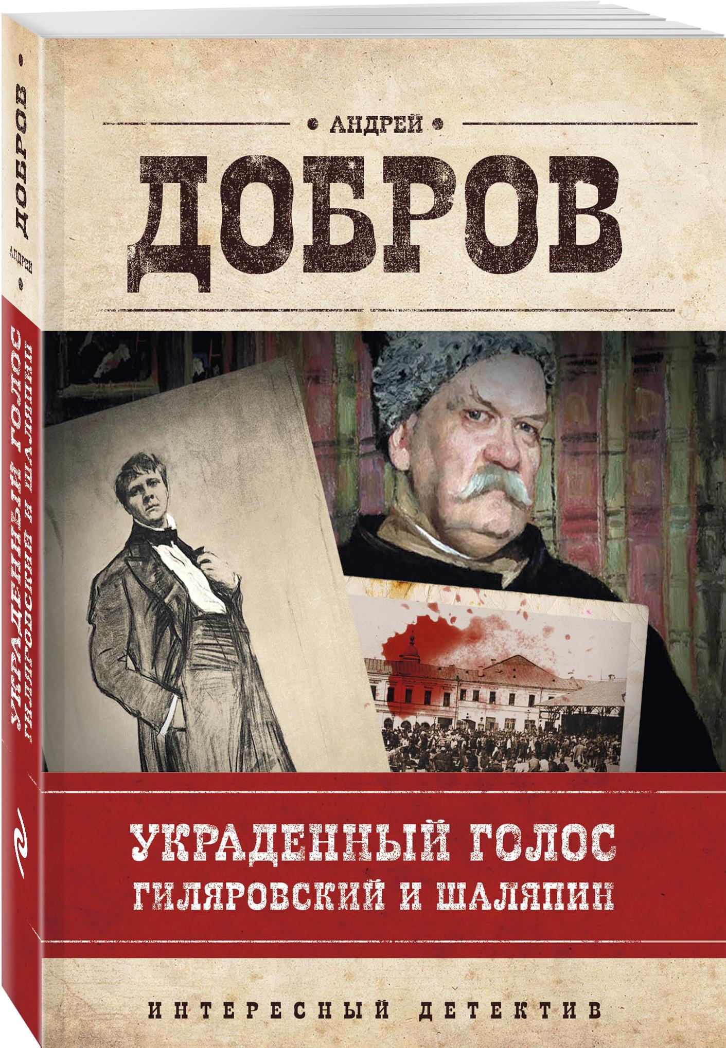 Андрей Добров Украденный голос. Гиляровский и Шаляпин владимир гиляровский под веселой козой