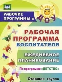 """Рабочая программа воспитателя: ежедневное планирование по программе """"Детство"""". Старшая группа - фото 1"""
