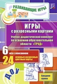 Игры с разрезными картами. Учебно-дидактический комплект по освоению образовательной области