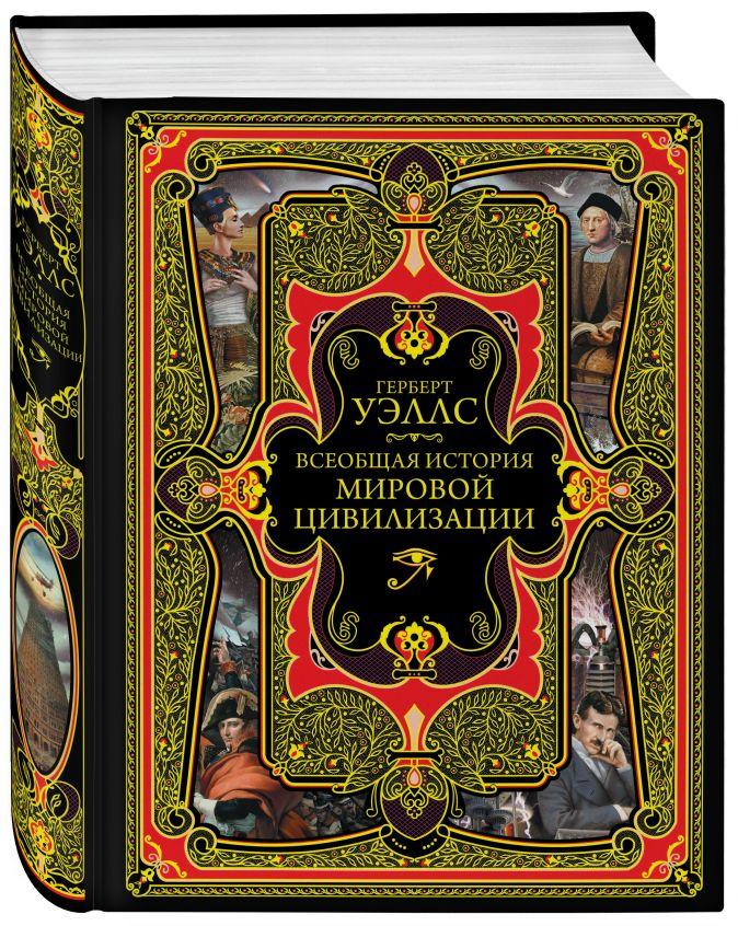 Герберт Джордж Уэллс - Всеобщая история мировой цивилизации обложка книги