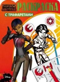 Звездные Войны: Повстанцы. РТ № 1605. Раскраска с трафаретами