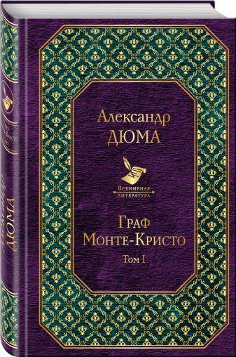 Александр Дюма - Граф Монте-Кристо. Т. 1 обложка книги