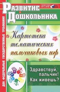 Здравствуй, пальчик! Как живешь?: картотека тематических пальчиковых игр Калмыкова Л. Н.