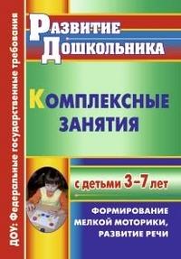 Стефанова Н. Л. - Комплексные занятия с детьми 3-7 лет: формирование мелкой моторики, развитие речи обложка книги