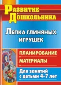 Михалёва С. В. - Лепка глиняных игрушек: планирование, материалы для занятий с детьми 4-7 лет обложка книги