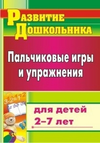 Калинина Т. В. и др. - Пальчиковые игры и упражнения для детей 2-7 лет обложка книги