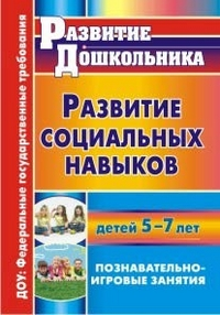Развитие социальных навыков детей 5-7 лет: познавательно-игровые занятия Меремьянина О. Р.