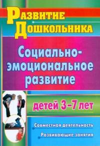 Социально-эмоциональное развитие детей 3-7 лет: совместная деятельность, развивающие занятия Пашкевич Т. Д.