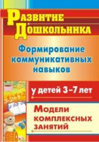 Формирование коммуникативных навыков у детей  3-7 лет: комплексные занятия на основе игровых технологий - фото 1