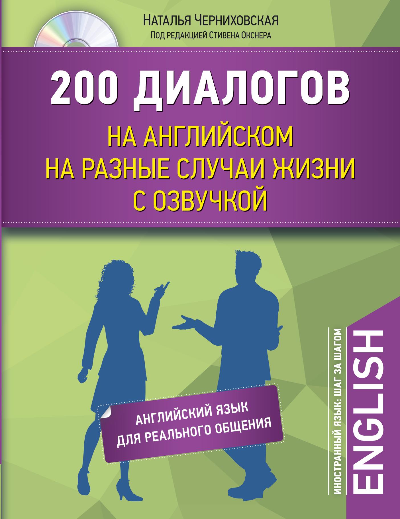Черниховская Н.О. 200 диалогов на английском на разные случаи жизни с озвучкой + CD цена