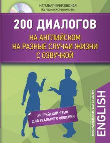 200 диалогов на английском на разные случаи жизни с озвучкой + CD