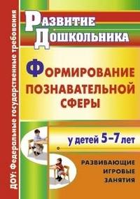 Никулина Ф. Х. - Формирование познавательной сферы у детей 5-7 лет: развивающие игровые занятия обложка книги