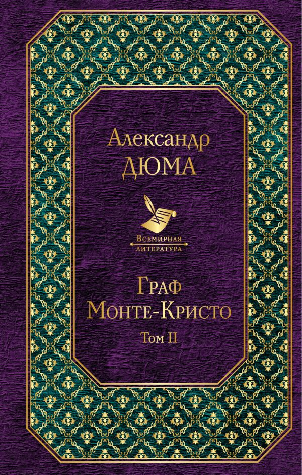 Дюма Александр Граф Монте-Кристо. Т. 2