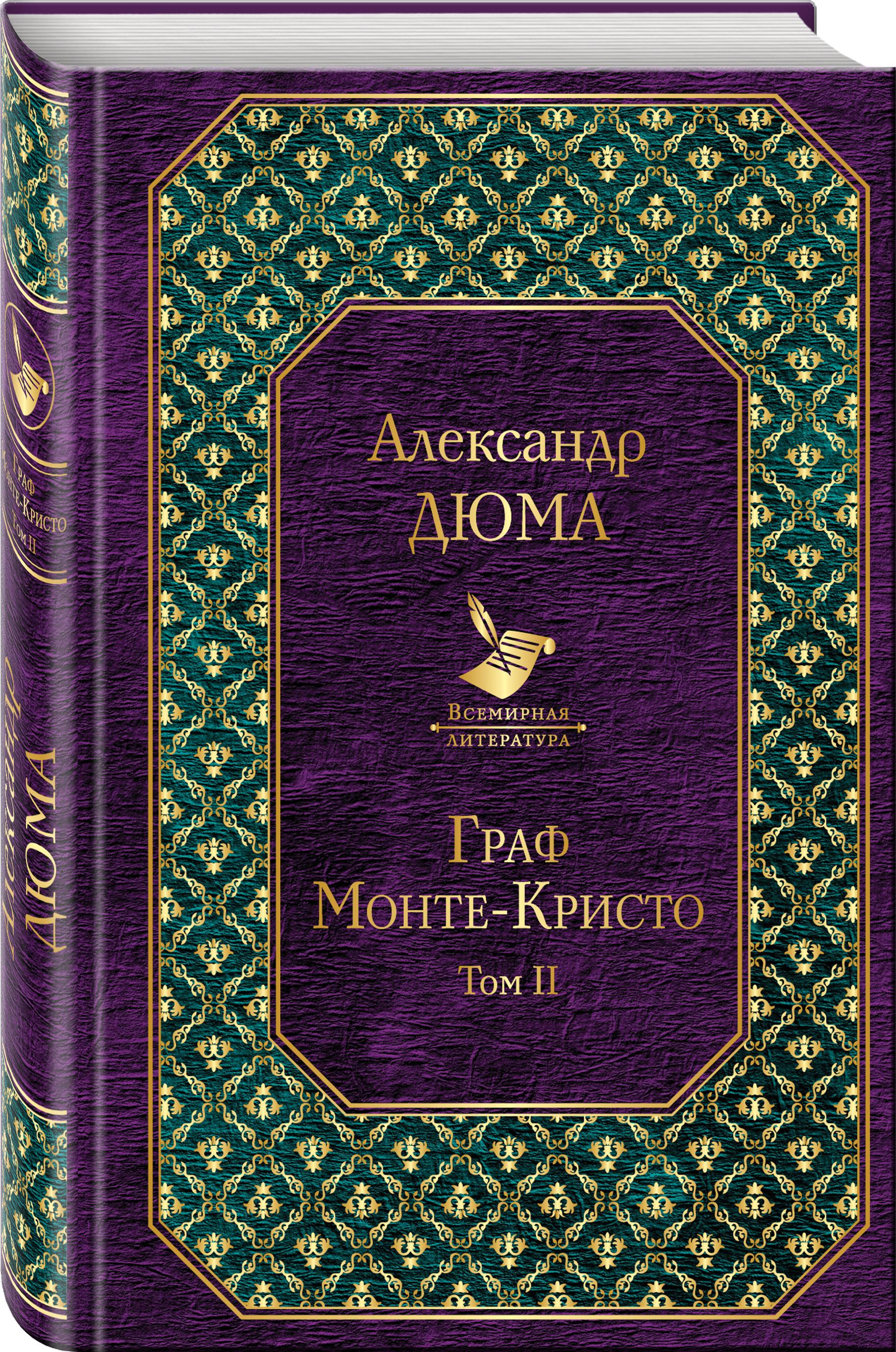 Дюма А. Граф Монте-Кристо. Т. 2 дюма а граф монте кристо