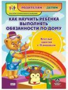 Как научить ребенка выполнять обязанности по дому. Веселые занятия с Плюшиком: уроки доброго Мишутки, воспитание навыков гигиены в игре, забавные стих