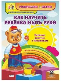 """Как научить ребенка мыть руки. Веселые занятия с Плюшиком: уроки доброго Мишутки, воспитание навыков гигиены в игре, забавные стихи и рисунки, """"плюшев"""