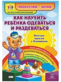 Как научить ребенка одеваться и раздеваться. Веселые занятия с Плюшиком: уроки доброго Мишутки, воспитание навыков гигиены в игре, забавные стихи и ри - фото 1