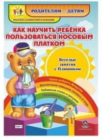 Как научить ребенка пользоваться носовым платком. Веселые занятия с Плюшиком: уроки доброго Мишутки, воспитание навыков гигиены в игре, забавные стихи - фото 1