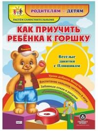 """Как приучить ребенка к горшку. Веселые занятия с Плюшиком: уроки доброго Мишутки, воспитание навыков гигиены в игре, забавные стихи и рисунки, """"плюшев - фото 1"""