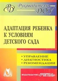 Адаптация ребенка к условиям детского сада: управление, диагностика, рекомендации Соколовская Н. В.