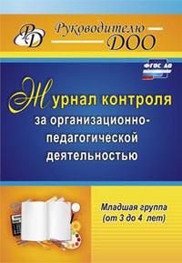 Гладышева Н. Н. - Журнал контроля за организационно-педагогической деятельностью в младшей группе (от 3 до 4 лет) обложка книги