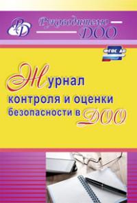 Журнал контроля и оценки безопасности в ДОО - фото 1