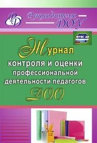 Журнал контроля и оценки профессиональной деятельности педагогов ДОО - фото 1
