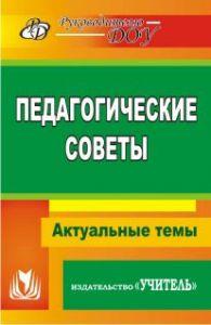 Педагогические советы Бушнева И. М. и др.