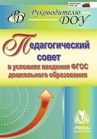 Бацина Е. Г., Сертакова Н. М. и др. - Педагогический совет в условиях введения ФГОС дошкольного образования обложка книги