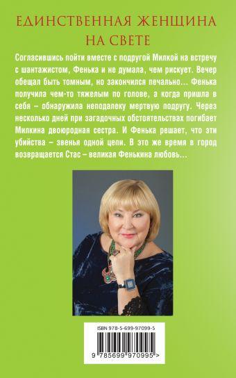 Единственная женщина на свете Татьяна Полякова