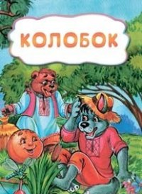Колобок (по мотивам русской сказки): литературно-художественное издание для детей дошкольного возраста