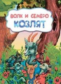 Волк и семеро козлят (по мотивам русской сказки): литературно-художественное издание для детей дошкольного возраста