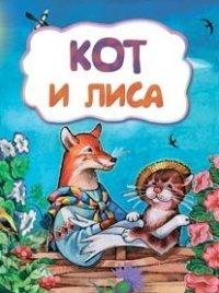 Кот и лиса (по мотивам русской сказки): литературно-художественное издание для детей дошкольного возраста
