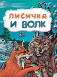 Лисичка и волк (по мотивам русской сказки): литературно-художественное издание для детей дошкольного возраста