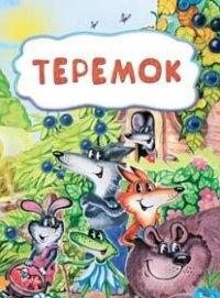 Теремок (по мотивам русской сказки): литературно-художественное издание для детей дошкольного возраста