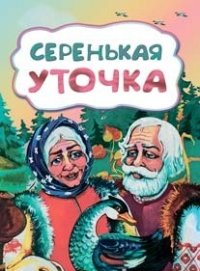 Серенькая уточка (по мотивам русской сказки): литературно-художественное издание для детей дошкольного возраста