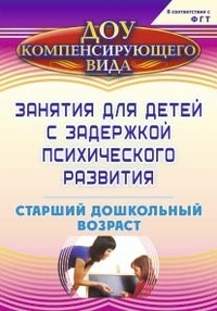 Занятия для детей с задержкой психического развития. Старший дошкольный возраст Ротарь Н. В., Карцева Т. В.