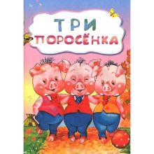 Три поросенка (по мотивам русской сказки): литературно-художественное издание для детей дошкольного возраста