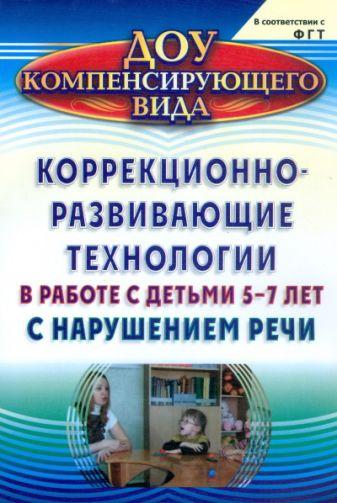 Рыжова С. Ф. - Коррекционно-развивающие технологии в работе с детьми 5-7 лет с нарушением речи обложка книги
