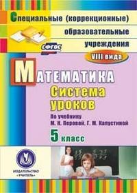 Калинская С. Г. - Математика. 5 класс: система уроков по учебнику М. Н. Перовой, Г. М. Капустиной. Компакт-диск для компьютера обложка книги
