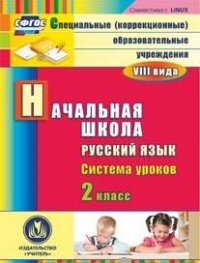 Матвеева Е. М. - Русский язык. 2 класс: система уроков. Компакт-диск для компьютера обложка книги